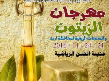 The Third Olive and Rural Products Festival